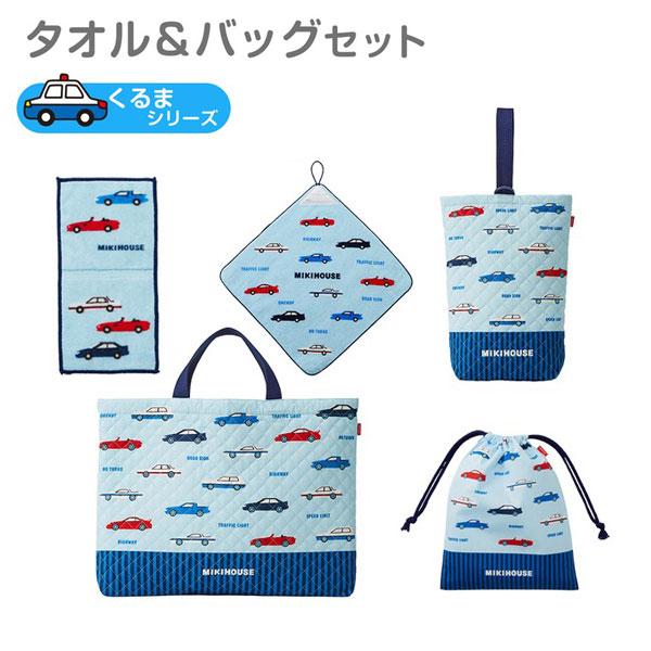 (海外販売専用)ミキハウス正規販売店/ミキハウス mikihouse のりものシリーズ タオル&バッグセット(5点)