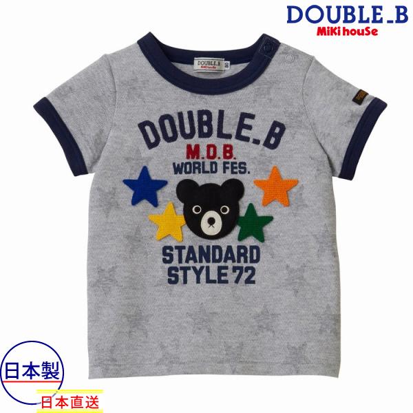 (海外販売専用)ミキハウス正規販売店/ミキハウス ダブルビー mikihouse 半袖Tシャツ(80cm・90cm・100cm)