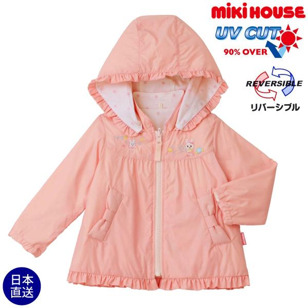 (海外販売専用)ミキハウス正規販売店/ミキハウス mikihouse リバーシブルジャンパー(110cm・120cm・130cm)