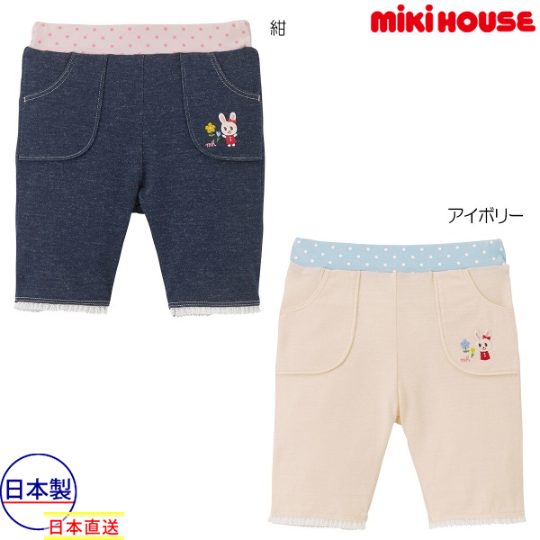 (海外販売専用)ミキハウス正規販売店/ミキハウス mikihouse 6分丈パンツ(110cm・120cm)