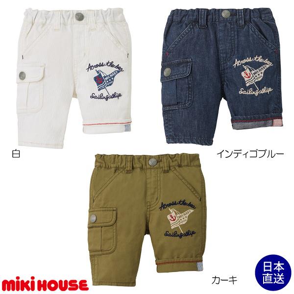 ミキハウス正規販売店/ミキハウス mikihouse 7分丈パンツ(80cm・90cm・100cm)
