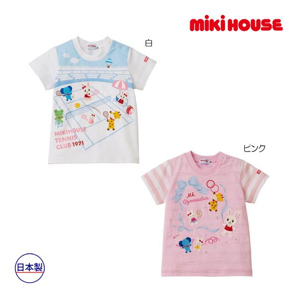 ミキハウス正規販売店/ミキハウス mikihouse 半袖Tシャツ(110cm・120cm・130cm)