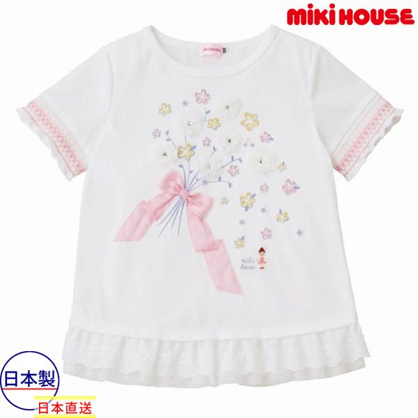 (海外販売専用)ミキハウス正規販売店/ミキハウス mikihouse 半袖Tシャツ(90cm・100cm)