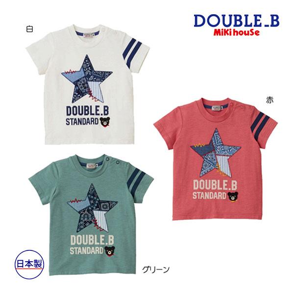 (海外販売専用)ミキハウス正規販売店/ミキハウス mikihouse Tシャツ(110cm・120cm・130cm・140cm・150cm)