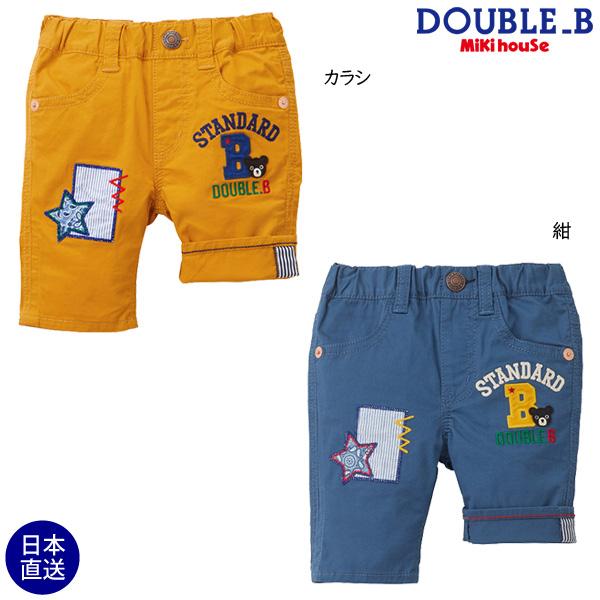ミキハウス正規販売店/ミキハウス ダブルビー mikihouse パンツ(80cm・90cm・100cm)