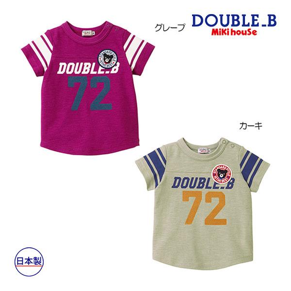 ミキハウス正規販売店/ミキハウス ダブルビー mikihouse Tシャツ(110cm・120cm・130cm・140cm・150cm)
