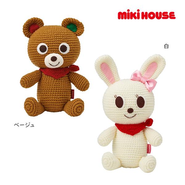 ミキハウス正規販売店/ミキハウス mikihouse 手編みあみぐるみ/クリアケース入