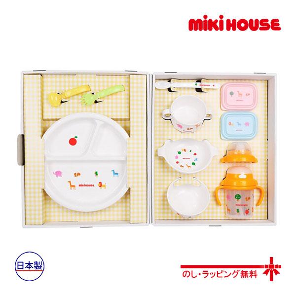 日本製 在庫あります メール便対応不可 ミキハウス正規販売店 ミキハウス 日本正規代理店品 サイズ無し 新着 箱入 テーブルウェアセット mikihouse