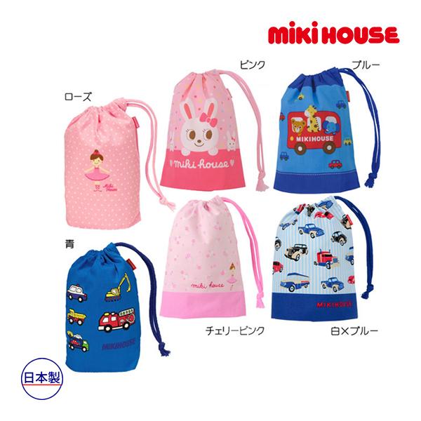 //日本製/セール!/メール便対応可// ミキハウス正規販売店/ミキハウス mikihouse コップ袋