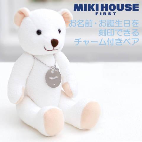 ミキハウスファースト【MIKI HOUSE FIRST】チャーム付ベア