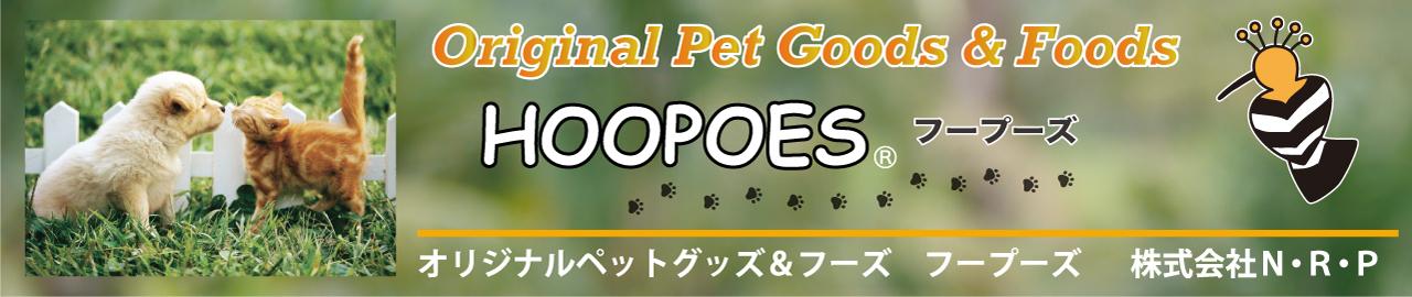 オリジナルペットグッズ HOOPOES:他には無いオリジナルブランドのペット用品を取り扱っています。