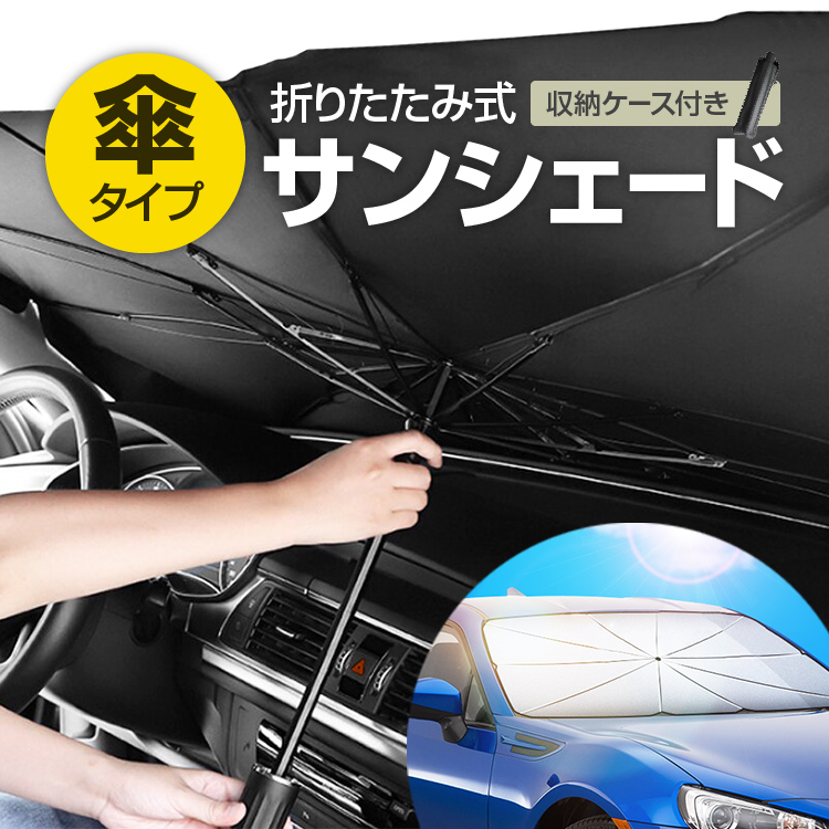 傘タイプで取付簡単 傘型サンシェード 約145×79cm レザー収納ケース付き フロントサンシェード 遮光遮熱 低価格 紫外線カット 反射素材 高温対策 汎用タイプ 車温度上昇抑制 お気にいる HOP-CARMUV56G