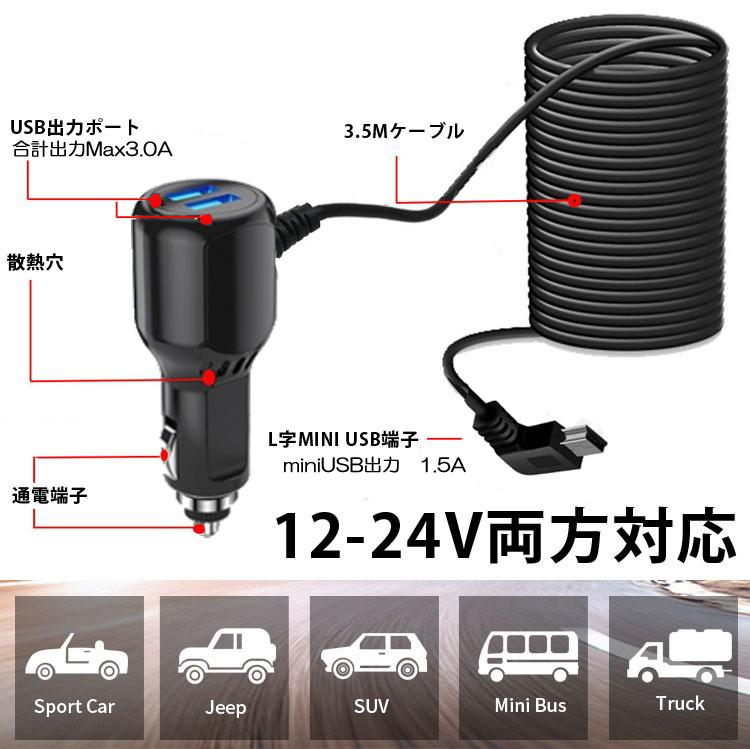 ドラレコ・カーナビなどの給電に QC3.0対応シガーアダプタ スマホに急速充電USBポート2個搭載+L字型miniUSB端子 約3.5M 12V/24V汎用 デュアルUSB QC3.0シガー CIGMINIQC302