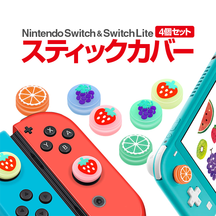 SwitchLiteにも対応 Nintendo Switch Joy-con用スティックカバー 開催中 4個セット いちご 至高 蓄光タイプ ぶどう 滑り止めキャップ みかん HOP-FRUCAP002