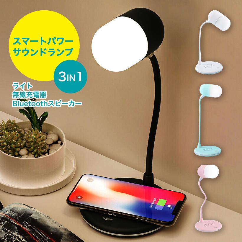 ライト 無線充電器 LEDランプ スピーカー ワイヤレス Bluetooth ブルートゥース ランプ ベッドサイド 書斎 勉強机 一台三役 フレキシブルアーム LEDライト 照明 デスクライト スタンドライト LAMP 寝室 デスクランプ 学習机 おしゃれ 読書灯
