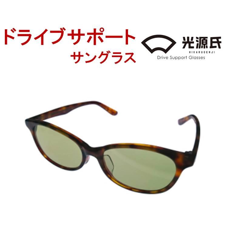 【送料無料】 光源氏 眼鏡の街 鯖江 の技術が詰まった サングラス 車 ドライブ おすすめ メガネ めがね 眼鏡