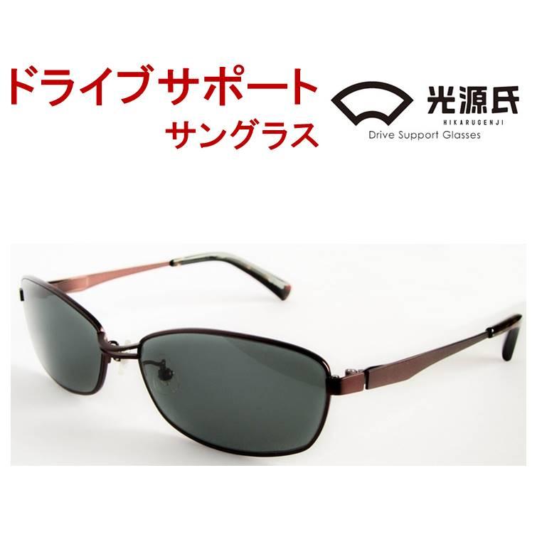 ポイント10倍 光源氏 眼鏡の街 の技術が詰まった サングラス 車 ドライブ おすすめ メガネ めがね 眼鏡