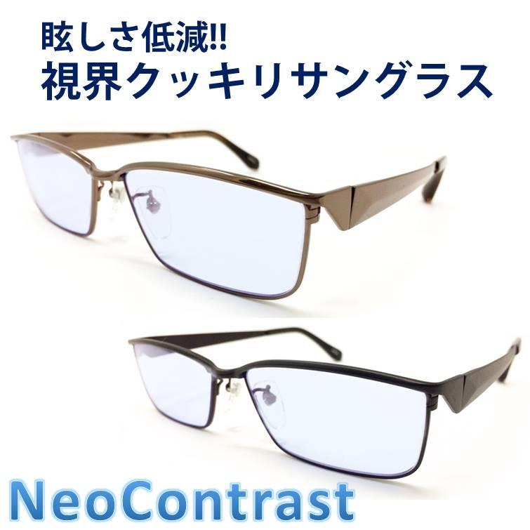 ポイント10倍 メンズ NeoContrast レディース ネオコントラスト サングラス 女性 眩しさ 改善 眼病予防 白内障 術 後 予防 まぶしさ 緩和 加齢 ライト 眩しい まぶしい 防眩 軽減 アイケア 用 紫外線 対策 uvケア 術後 白内障予防 おすすめ uvカット メガネ 眼鏡