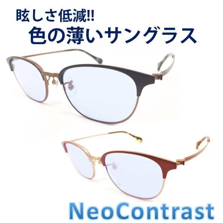 ポイント10倍 ネオコントラスト ブルーレンズ メンズ [ NeoContrast ] カラーレンズ うすい色 薄い色 薄い 色 の サングラス 丸 レディース UVカット クリアレンズ 透明 レンズ アイケア 紫外線 対策 UVケア おすすめ 色 が 薄い めがね 眩しい 防眩 まぶしくない 眩しくない