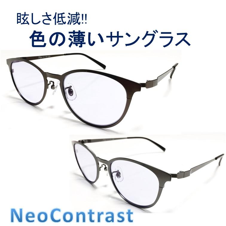 ネオコントラスト ブルーレンズ メンズ レディース カラーレンズ [ NeoContrast ] 眩しさ 改善 うすい色 薄い色 薄い サングラス UVカット クリアレンズ 透明 レンズ アイケア UVケア おすすめ 色 が 薄い めがね 眩しい 軽減 まぶしい 防眩 鯖江 まぶしくない メガネ 眼鏡