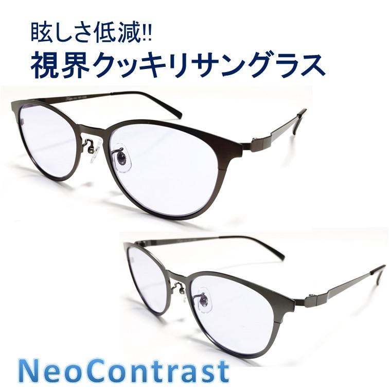ポイント10倍 ネオコントラスト サングラス レディース メンズ NeoContrast まぶしさ 緩和 眼病予防 白内障 術 後 予防 女性 眩しさ 改善 加齢 ライト 眩しい まぶしい 防眩 軽減 アイケア 用 紫外線 対策 uvケア 術後 白内障予防 おすすめ uvカット メガネ 眼鏡