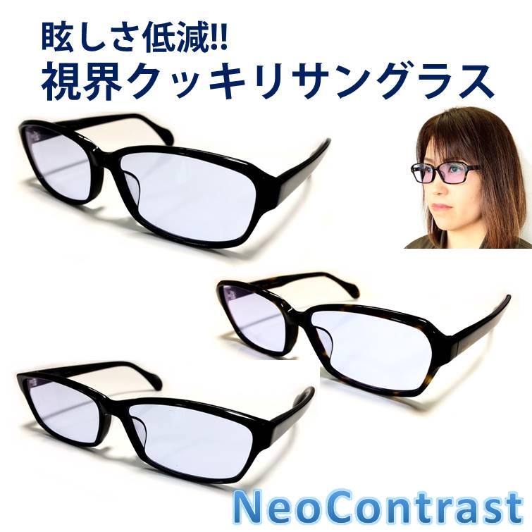 ポイント10倍 サングラス ネオコントラスト メンズ レディース NeoContrast 眼病予防 白内障 術 後 予防 アイケア 用 女性 眩しさ 改善 まぶしさ 緩和 加齢 ライト 眩しい まぶしい 防眩 軽減 紫外線 対策 uvケア 術後 白内障予防 おすすめ uvカット メガネ 眼鏡