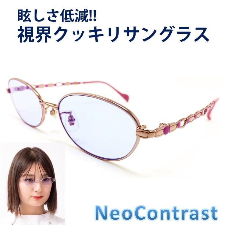 レディース ネオコントラスト サングラス 女性 眩しさ 改善 まぶしさ 緩和 加齢 ライト 眩しい まぶしい 防眩 軽減 眼病予防 白内障 術 後 予防 アイケア 用 紫外線 対策 uvケア 術後 白内障予防 おすすめ uvカット 小顔用 鯖江 おしゃれ かわいい NeoContrast メガネ 眼鏡