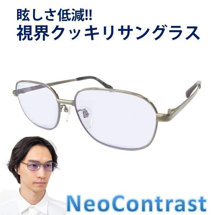 ポイント10倍 メンズ ネオコントラスト サングラス レディース NeoContrast 眩しさ 改善 まぶしさ 女性 緩和 眼病予防 白内障 術 後 予防 アイケア 用 加齢 ライト 眩しい まぶしい 防眩 軽減 紫外線 対策 uvケア 術後 白内障予防 おすすめ uvカット メガネ 眼鏡