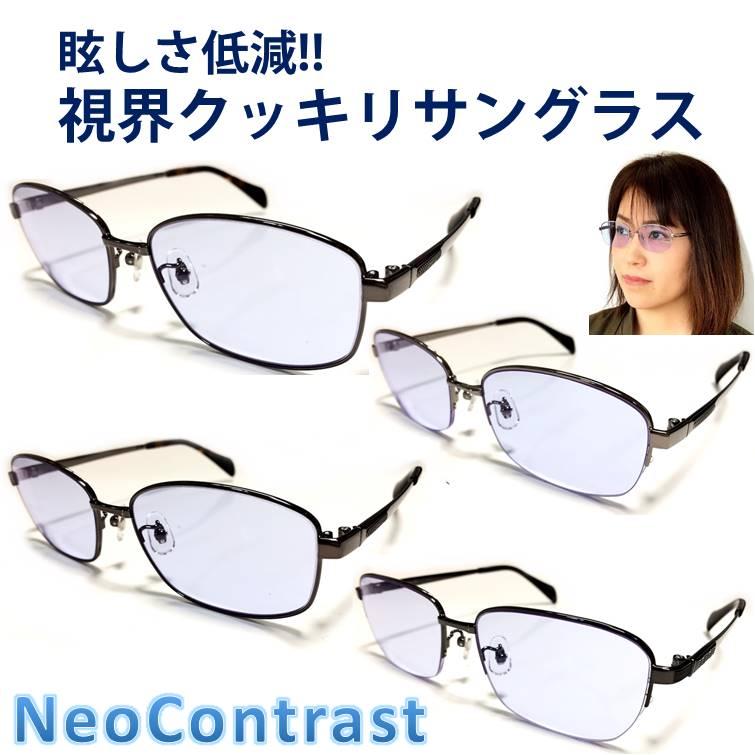 ポイント10倍 ネオコントラスト サングラス メンズ レディース 眼病予防 白内障 術 後 予防 女性 改善 眩しさ まぶしさ 緩和 加齢 ライト 眩しい まぶしい 防眩 軽減 アイケア 用 紫外線 対策 uvケア 術後 白内障予防 おすすめ uvカット NeoContrast メガネ 眼鏡