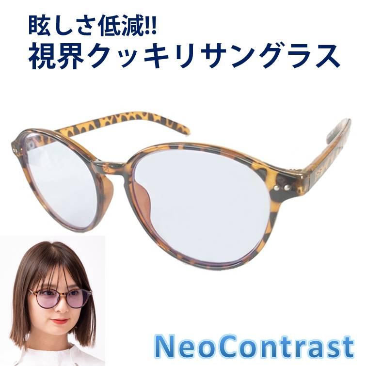 ポイント10倍 メンズ レディース ネオコントラスト サングラス 女性 眩しさ 眼病予防 白内障 術 後 予防 まぶしさ 改善 緩和 加齢 ライト 眩しい まぶしい 防眩 軽減 アイケア 用 紫外線 対策 uvケア 術後 白内障予防 おすすめ uvカット NeoContrast メガネ 眼鏡