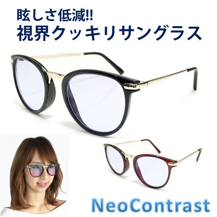 ポイント10倍 ネオコントラスト サングラス メンズ レディース 女性 眩しさ 緩和 改善 まぶしさ NeoContrast 加齢 ライト 眩しい まぶしい 防眩 軽減 眼病予防 白内障 術 後 予防 アイケア 用 紫外線 対策 uvケア 術後 白内障予防 おすすめ uvカット メガネ 眼鏡