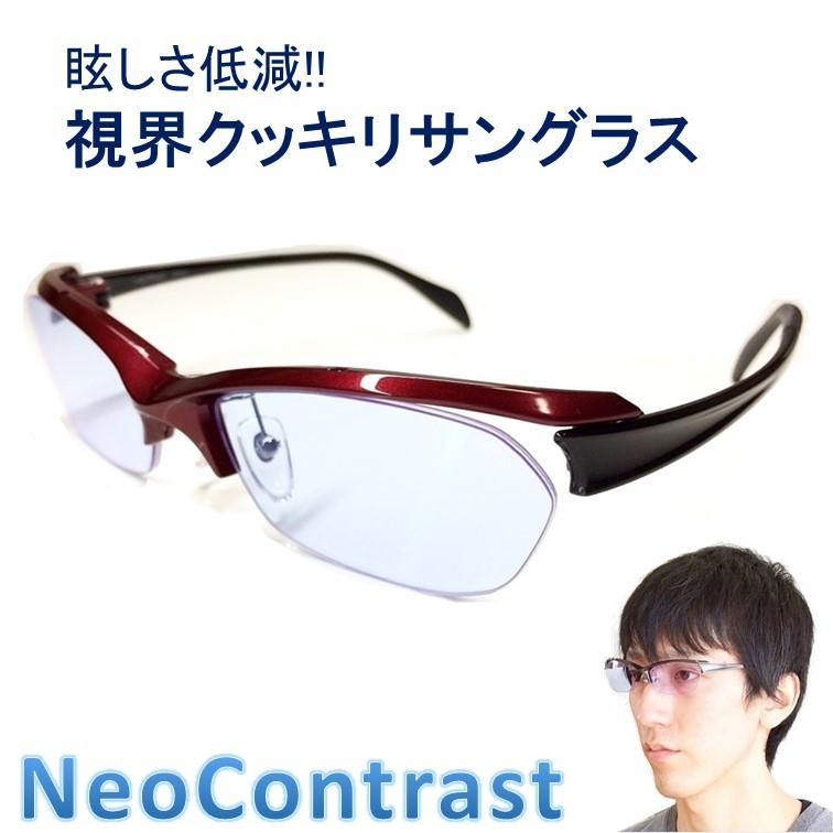 ポイント10倍 ネオコントラスト まぶしさ 緩和 サングラス NeoContrast メンズ レディース 女性 眩しさ 改善 加齢 ライト 眩しい まぶしい 防眩 軽減 眼病予防 白内障 術 後 予防 アイケア 用 紫外線 対策 uvケア 術後 白内障予防 おすすめ uvカット メガネ 眼鏡
