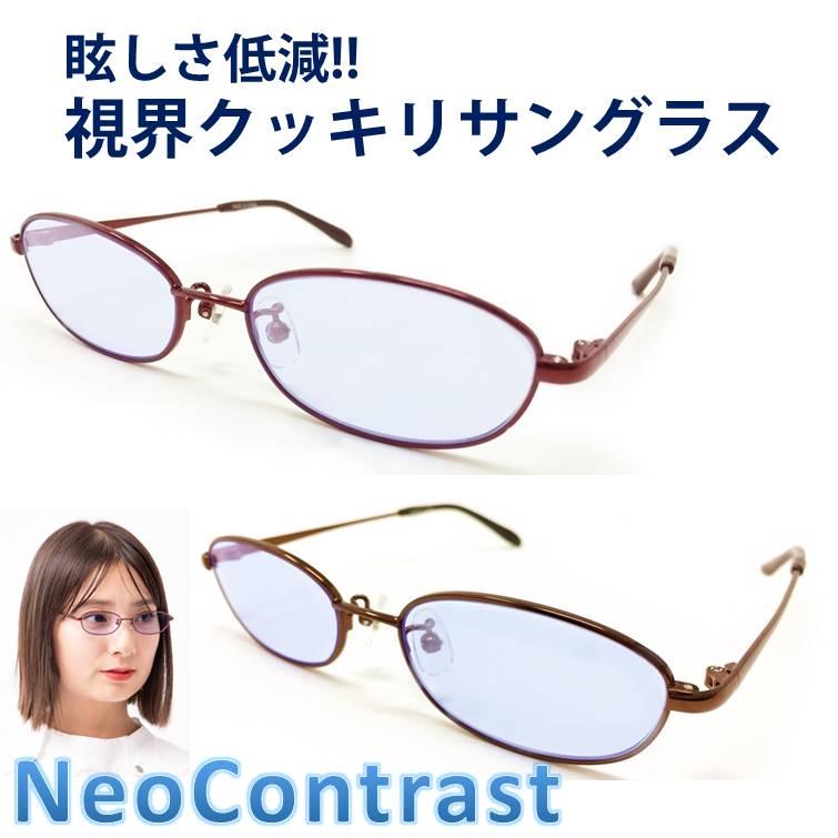 ポイント10倍 眩しさ 改善 サングラス ネオコントラスト NeoContrast レディース 女性 まぶしさ 緩和 加齢 ライト 眩しい まぶしい 防眩 軽減 眼病予防 白内障 術 後 予防 アイケア 用 紫外線 対策 uvケア 術後 白内障予防 おすすめ uvカット メガネ 眼鏡