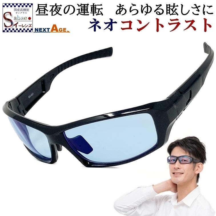 ポイント10倍 ネオコントラスト NeoContrast サングラス メンズ 男性 レディース 女性 眩しさ 改善 まぶしさ 緩和 加齢 ライト 眩しい まぶしい 防眩 軽減 眼病予防 白内障 術 後 予防 アイケア 用 紫外線 対策 uvケア 術後 白内障予防 おすすめ uvカット メガネ 眼鏡