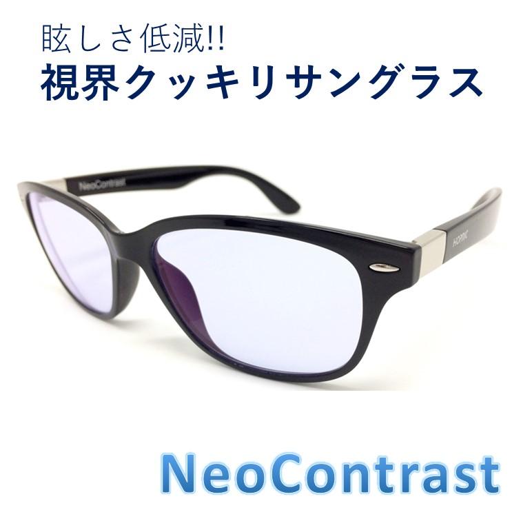ポイント10倍 ネオコントラスト サングラス レディース メンズ NeoContrast 女性 眩しさ 改善 眼病予防 白内障 術 後 予防 アイケア 用 まぶしさ 緩和 加齢 ライト 眩しい まぶしい 防眩 軽減 紫外線 対策 uvケア 術後 白内障予防 おすすめ uvカット ウェリントン メガネ 眼