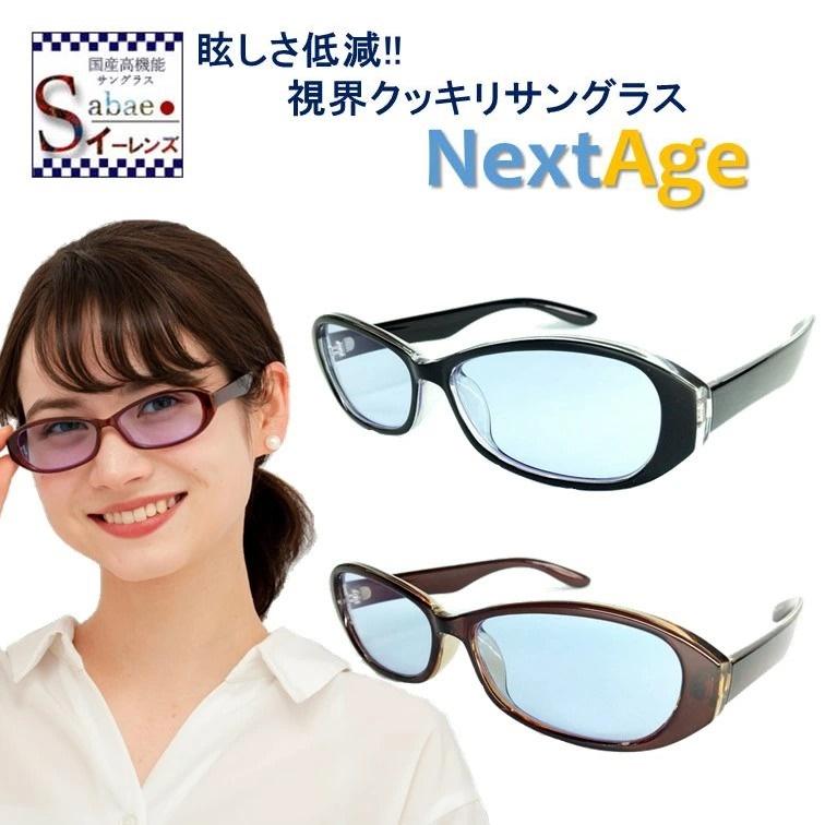 眩しさ 改善 白内障 軽減 サングラス度付き 対応可バタフライ タイプ レディース メンズ ネオコントラスト サングラス 新色 NeoContrast おしゃれ 予防 術 後 保護メガネ 女性 まぶしさ 眼鏡 加齢 アイケア 紫外線 緩和 頭痛 眩しい uvカット 術後 用 まぶしい 眼病予防 おすすめ 休み uvケア 対策 防眩 遮光 ライト 眼精疲労