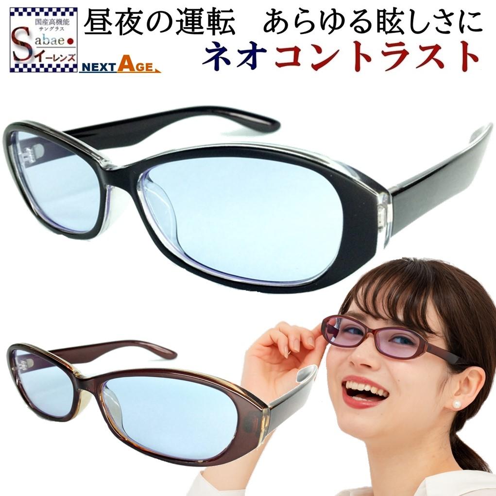 眩しさ オープニング 大放出セール 低減色の薄いサングラス度付き 対応可バタフライ 2020 タイプ 薄い 色 の サングラス ネオコントラスト ブルーレンズ レディース メンズ うすい色 NeoContrast おしゃれ 青 ライトカラー 改善 まぶしい アイケア 透明 が UVケア 遮光 メガネ クリアレンズ 光 おすすめ 眩しくaa レンズ 偏光 防眩 めがね 色弱 UVカット