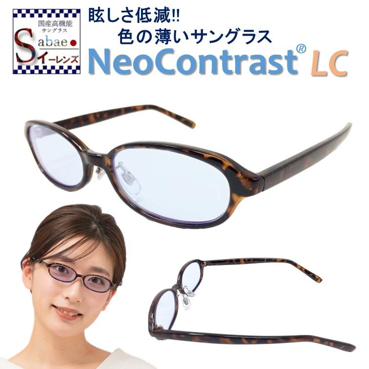 眩しさ 低減色の薄いサングラス度付き 対応可オーバル タイプ 薄い 色 の サングラス ネオコントラスト メンズ ブルーレンズ 淡い うすい色 おしゃれ 薄い色 青 レディース NeoContrast 眩しい 色弱 おすすめ 遮光 PC 返品送料無料 透明 uvカット メガネ 眼鏡 レンズ めがね 卓出 まぶしい 軽減 パソコン クリアレンズ まぶしくない 防眩 眩しくない