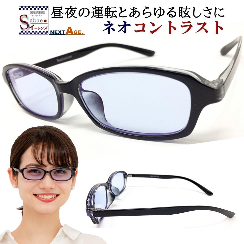 眩しさ 低減色の薄いサングラス度付き 人気ショップが最安値挑戦 対応可スクエア タイプ 薄い 色 サングラス ショップ NeoContrast ネオコントラスト ブルーレンズ レディース メンズ おしゃれ 改善 うすい 透明 レンズ PC 補正 用 まぶしい クリアレンズ パソコン 色覚 おすすめ 偏光 uvカット めがね 眩しい 遮光 ライトカラー まぶしくない 防眩 アイケア