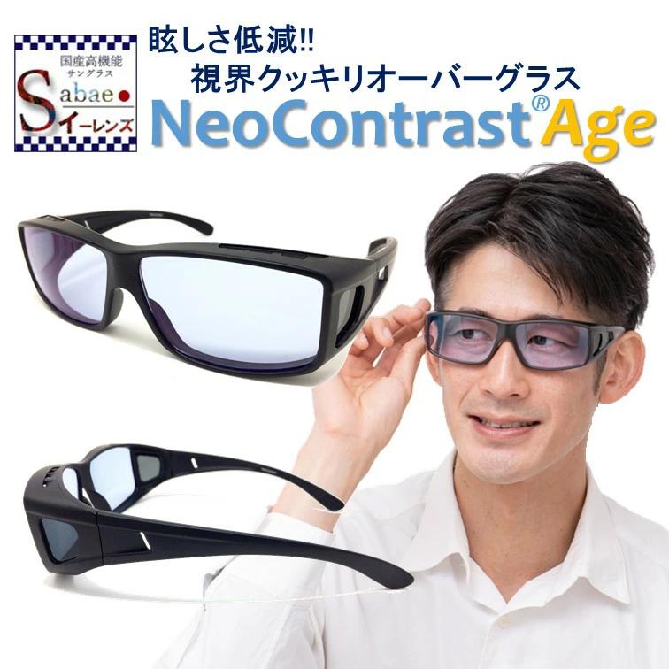 眼鏡の上からかける オーバーグラス 眩しさ 改善 白内障 軽減 サングラス度付き 対応可 ネオコントラスト レディース メンズ NeoContrast 眼鏡の上から かける 頭痛 手術 術 後 メガネ 用 まぶしい スポーツ 術後 加齢 眩しい 遮光 新作入荷!! 緩和 おすすめ 予防 uvカット 眼精疲労 超美品再入荷品質至上 ライト まぶしさ 防眩 対策 アイケア