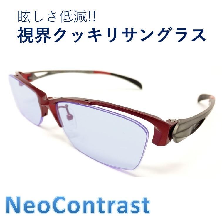 ポイント10倍 ネオコントラスト サングラス NeoContrast レディース メンズ 女性 眩しさ 改善 眼病予防 白内障 術 後 予防 アイケア 用 まぶしさ 緩和 加齢 ライト 眩しい まぶしい 防眩 軽減 紫外線 対策 uvケア 術後 白内障予防 おすすめ uvカット メガネ 眼鏡