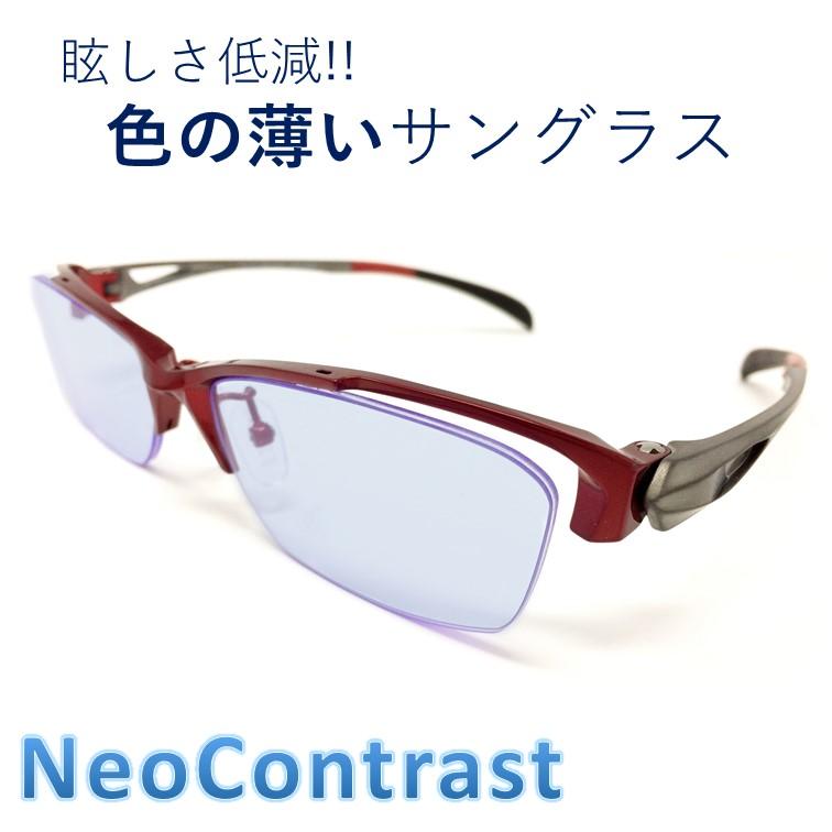 ポイント10倍 ブルーレンズ ネオコントラスト [ NeoContrast ] カラーレンズ メンズ レディース 眩しさ 改善 うすい色 薄い色 薄い 色 の サングラス レディース UVカット クリアレンズ 透明 レンズ アイケア UVケア おすすめ 色 が 薄い めがね 眩しい 軽減 まぶしい レンズ