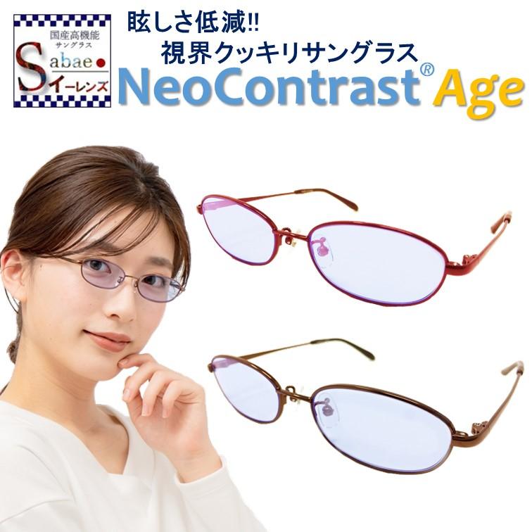 眩しさ 改善 白内障 軽減 サングラス度付き 対応可オーバル タイプ サングラス ネオコントラスト NeoContrast レディース 女性 軽量 オーバル まぶしさ 緩和 加齢 ライト 眩しい 安心の実績 高価 買取 強化中 紫外線 術 頭痛 白内障予防 術後 手術 後 眼病予防 眼精疲労 選択 防眩 メガネ 対策 アイケア まぶしい uvカット 眼鏡aa 予防 用