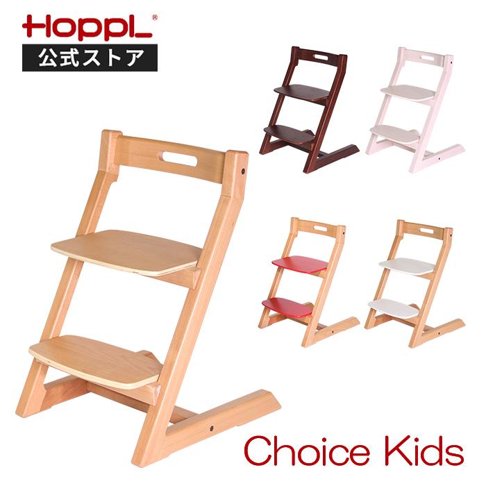 3年保証 大人まで使える キッズハイチェア 公式ストア ホップル チョイスキッズ HOPPL 販売 Choice Kids ハイチェア キッズ 大人まで ベビー ハイチェアー チェア イス おすすめ インテリア いす 子供用 椅子 木製 出産祝い 子ども ダイニングハイチェア 売り出し 高さ調整 おしゃれ 人気 北欧 学習