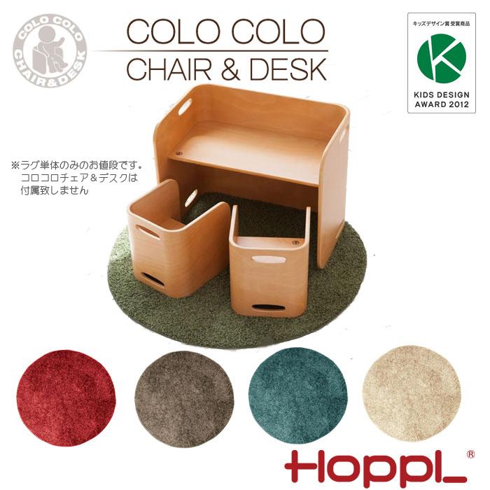 【公式ストア】【送料無料】コロコロチェア&デスク専用ラグ絨毯 じゅうたん ラグ 木製子供用 イス 椅子 キッズ 勉強机 デスク 北欧 おしゃれ かわいい シンプル※ラグ単体コロコロチェア&デスクは付属致しません