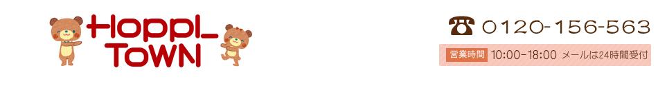 ホップルタウン:ホップルは日本でデザイン考案されたベビー用品ブランドです。