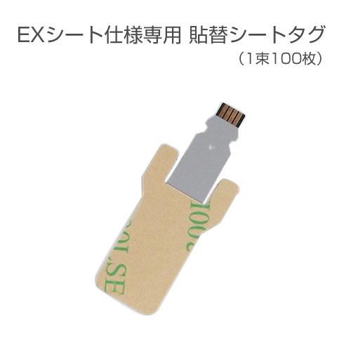 EXシート仕様専用 貼替シートタグ