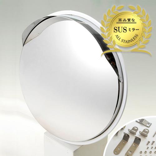 高品質なSUSミラー オールステンレス製 カーブミラー (ガレージミラー) SPS-丸30