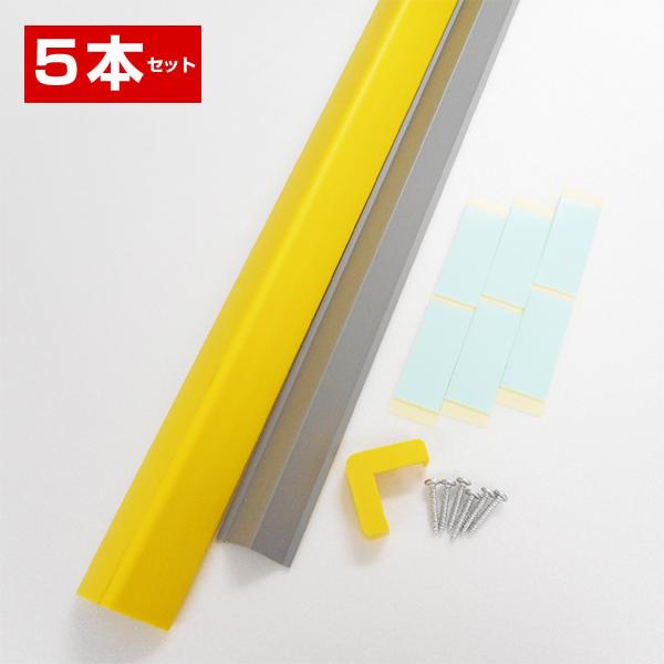 コーナーガード 当て板式 ミニ 安全ガード レモンイエロー 5本セット (35mm幅×1M)安全ガード レモンイエロー色 直角用