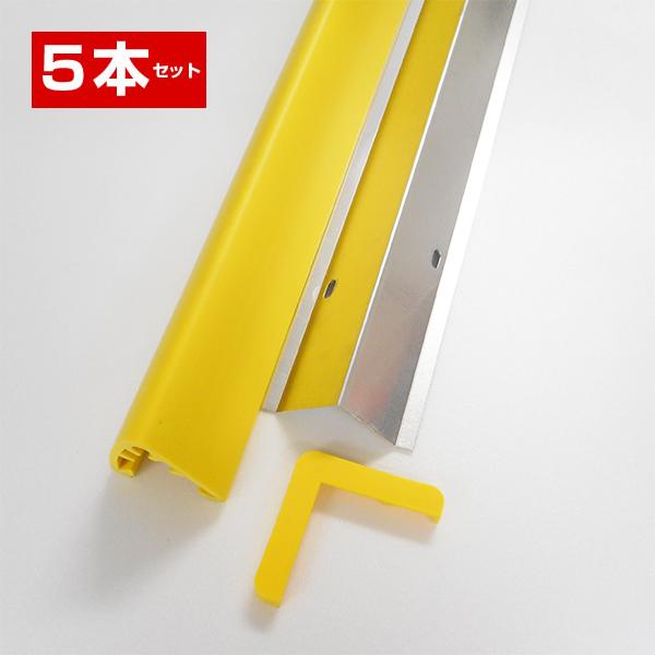 コーナーガード 業務用穴あけタイプ 直角用 ビッグサイズ レモンイエロー 5本セット (90mm幅×1M) 接触による傷を防止する衝撃保護材です
